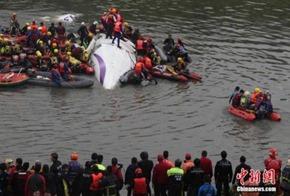 台湾航空機事故