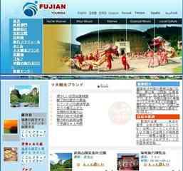 福建観光サイト
